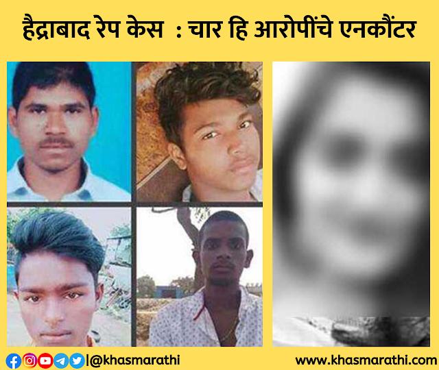Hyderabad Rape - Murder Case ; चार हि आरोपींचे एनकौंटर  || Marathi news
