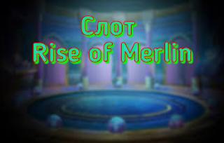 Обзор слота Rise of Merlin