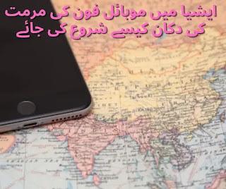 ایشیا موبائل فون مرمت