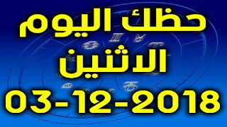 حظك اليوم الاثنين 03-12-2018 -Daily Horoscope