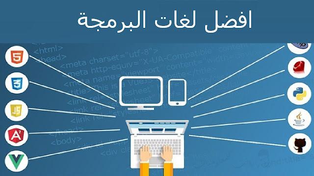 افضل لغات برمجة الويب وبرمجة التطبيقات بسهولة