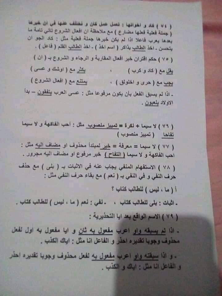 قواعد و ثوابت اعرابية هامة للثانوية العامة أ/ عزت السعيد 8