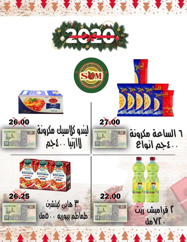 عروض سراى ماركت اسكندرية من الاحد 12 يناير 2020 حتى نفاذ الكمية مهرجان ال 20 جنيه