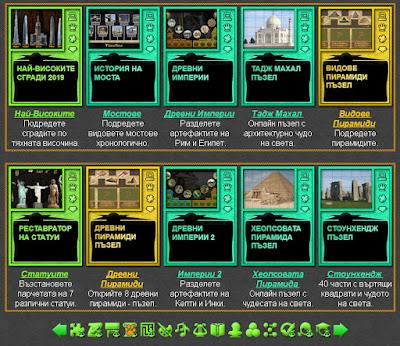 Архитектурни Арт Игри