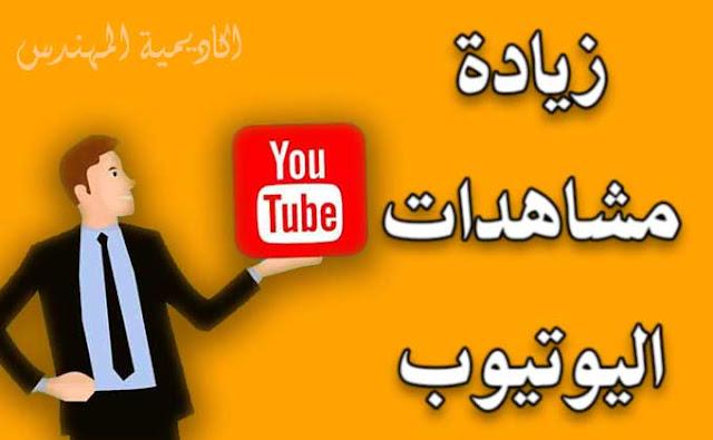 زيادة مشاهدات في اليوتيوب