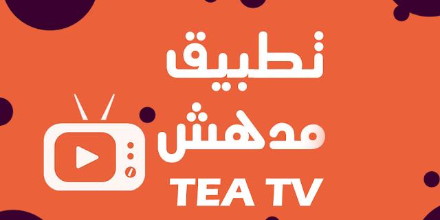 تطبيق Tea Tv