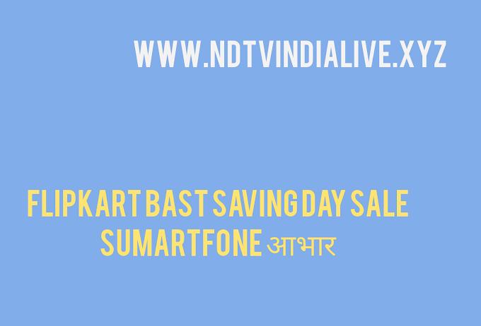 flipkart bast saving day sale Sumartfone आभार मिलेगा