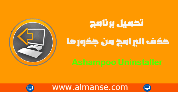 download Ashampoo Uninstaller
