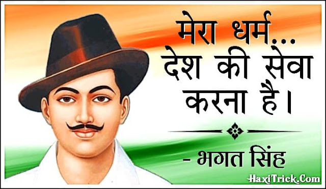 Shaheed Bhagat Singh Quotes In Hindi
