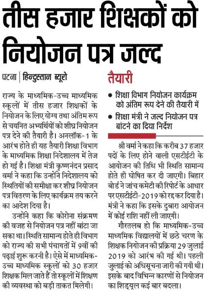 Bihar Teacher Employment letter news 2020