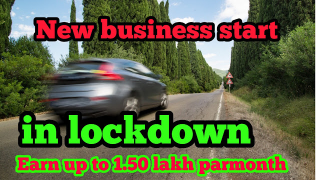 New Business Start In Lockdown And Earn Upto 1.5 Lakh Per Month