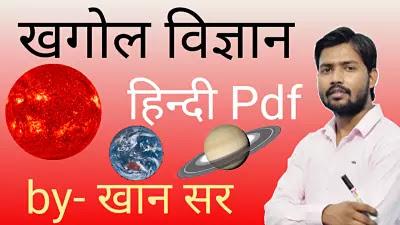 Khagol Vigyan in Hindi PDF by khan sir