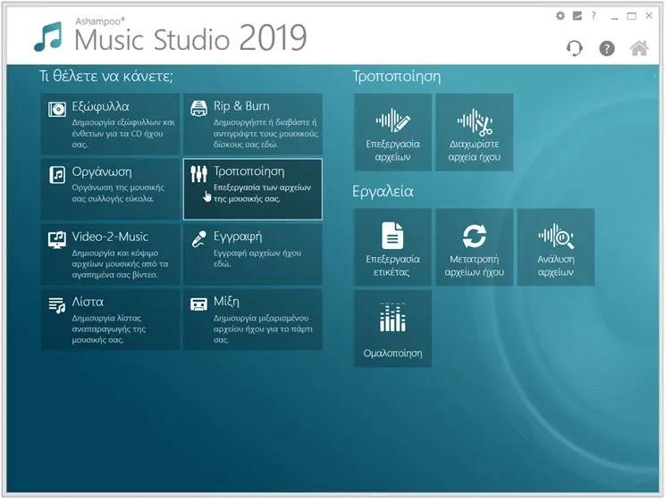Ashampoo Music Studio 2019 :  Πανίσχυρη  εφαρμογή για την εγγραφή, οργάνωση και επεξεργασία μουσικής