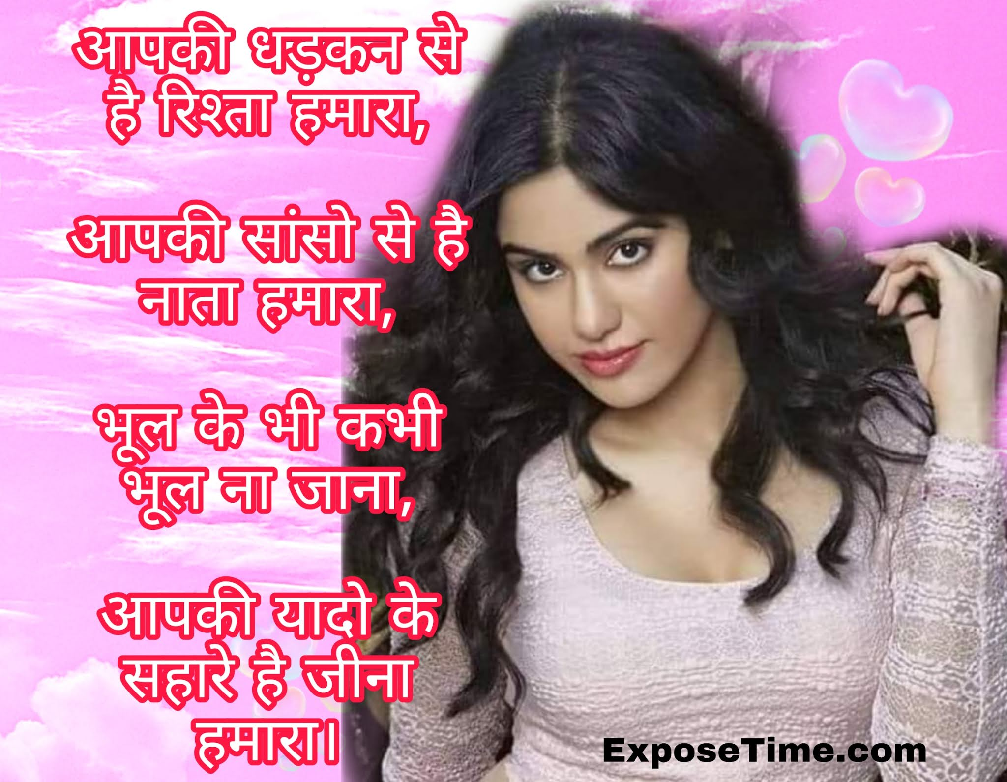 new-hindi-shayari-collection