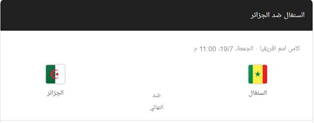 متى ستذاع مباراة الجزائر VS السنغال بتوقيت مصر والجزائر 2019