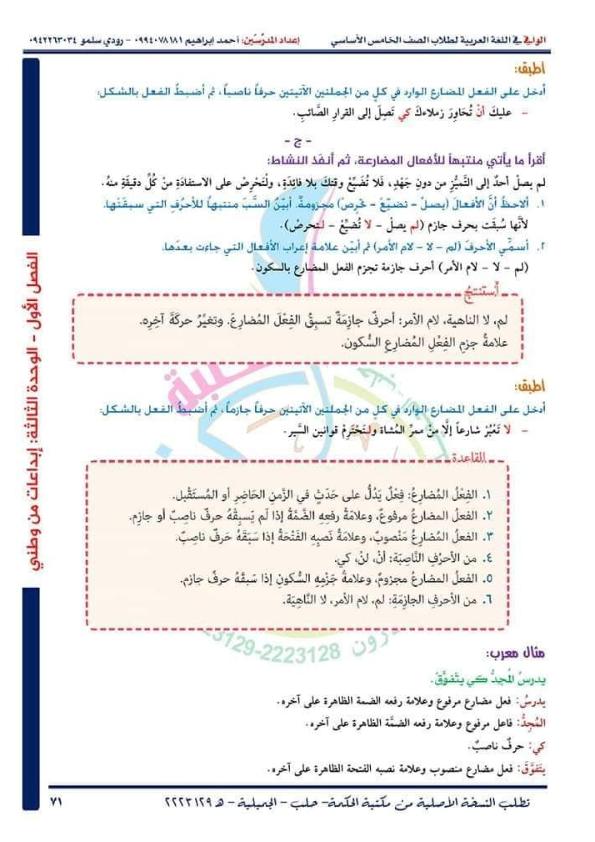 شرح و اعراب ,حل كتاب اللغة العربية,للصف الخامس,الفصل الاول 2019-2020