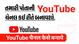 How to create YouTube channel – AVAKARNEWS