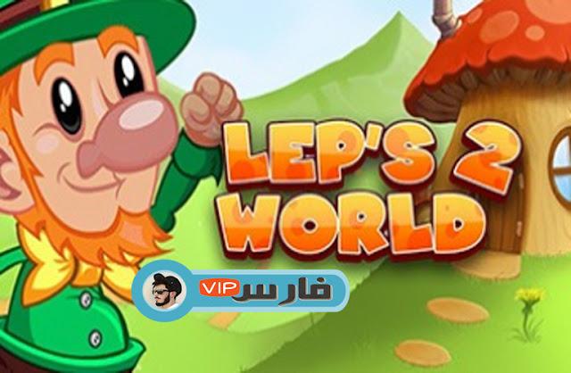 تحميل لعبة 2 Lep's World للاندرويد