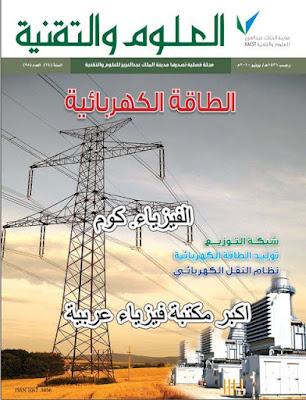 كتاب الطاقة الكهربائية والنقل الكهربائي  pdf