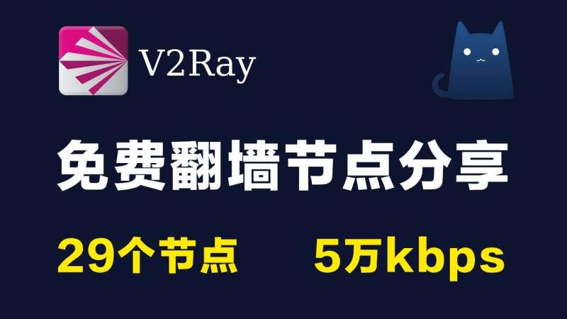 29个免费高速v2ray节点分享|5万kbps可观看4k视频|2021最新科学上网梯子手机电脑翻墙vpn代理稳定|v2rayN,clash,v2rayNG,shadowrocket小火箭,vmess,trojan