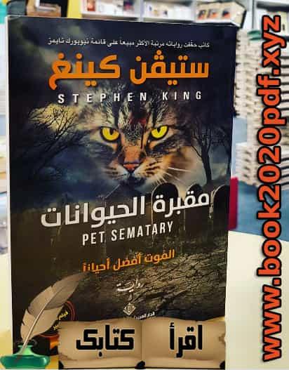 """رواية مقبرة الحيوانات pdf مقبرة الحيوانات لرائد روايات الرعب والإثارة والغموض """"ستيفن كينغ"""". الرواية"""