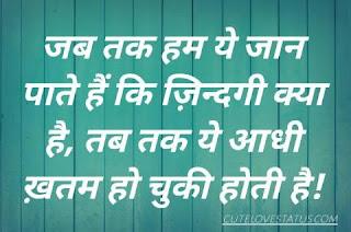 facebook status of life