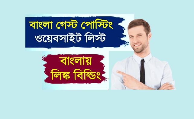 বাংলা গেস্ট পোস্টিং ওয়েবসাইট