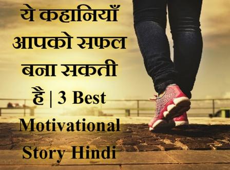 ये 3 कहानियाँ आपकी सोच बदल सकती है। Motivation Story In Hindi