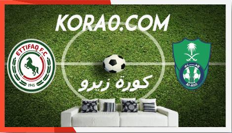 مشاهدة مباراة الاهلي السعودي والاتفاق بث مباش