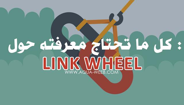 ما هي الـ Link Wheel ؟ و كيف يمكنها ان تؤثر على موقعي ؟