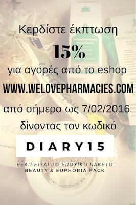 αγοραστε με ΕΚΠΤΩΣΗ 15% απο το welovephrmacies.com
