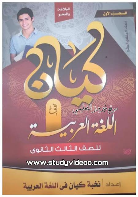 تحميل كتاب كيان للغة العربية الصف الثالث الثانوي |ثانوية عامة 2021
