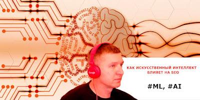 Как искусственный интеллект влияет на SEO
