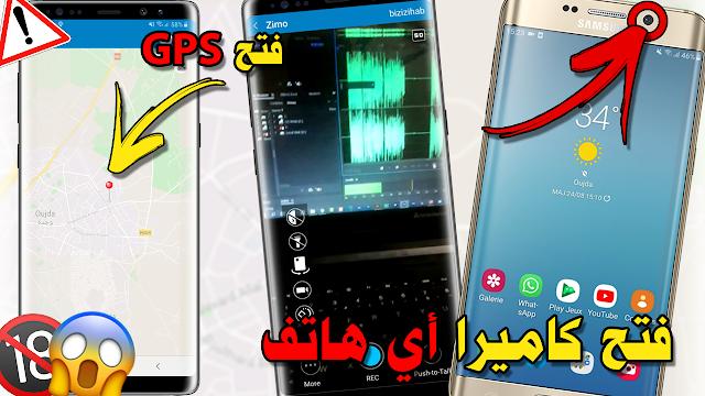 تطبيق خطير لفتح كاميرا أي هاتف الأمامية والخلفية عن بعد ومراقبة مكانه الجغرافي في الخريطة!