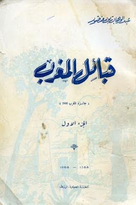 كتاب قبائل العرب pdf