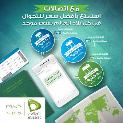 اسعار التجوال على شبكة اتصالات مصر