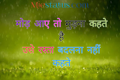 status quotes in hindi