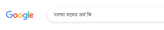 সালমা নামের অর্থ কি, সালমা নামের বাংলা অর্থ কি, সালমা নামের ইসলামিক অর্থ কি, Salma name meaning in Bengali arabic islamic, সালমা কি ইসলামিক/আরবি নাম