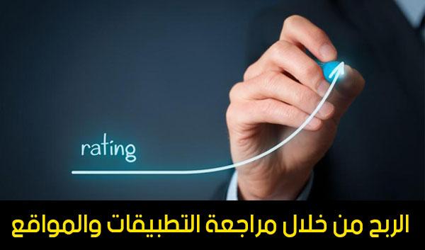 الربح من خلال مراجعة التطبيقات والمواقع