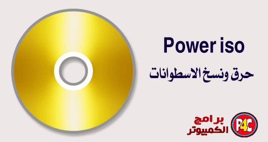 تحميل برنامج PowerISO