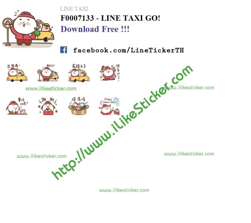 LINE TAXI GO!