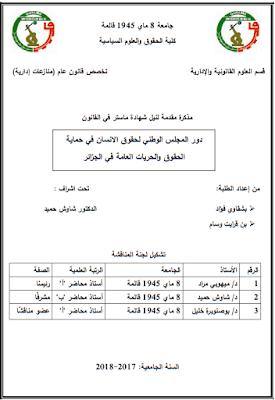 مذكرة ماستر: دور المجلس الوطني لحقوق الإنسان في حماية الحقوق والحريات العامة في الجزائر PDF