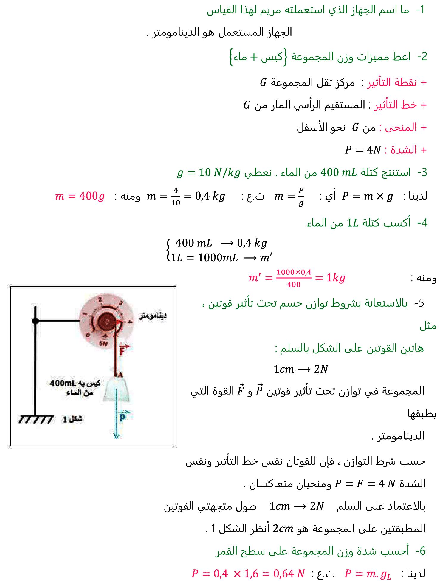 سلسلة تمارين توازن جسم خاضع لقوتين الثالثة اعدادي