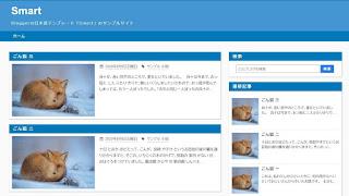 Blogger Labo:Bloggerの日本語テンプレート第2弾「Smart」の紹介