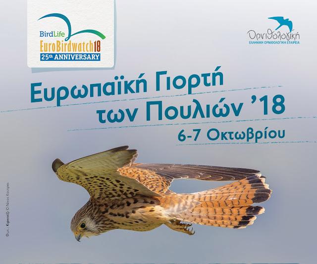 Ευρωπαϊκή Γιορτή Πουλιών στη λιμνοθάλασσα Μουστού