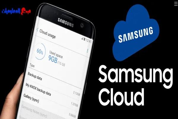 ما هو Samsung Cloud وكيفية الوصول إلى Samsung Cloud والحصول على أقصى استفادة منه
