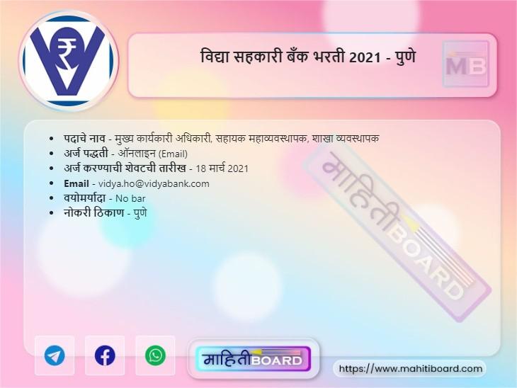 Vidya Bank Pune Recruitment 2021