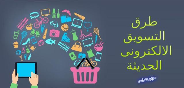 افضل طرق التسويق الالكترونى الحديثة - الربح من التسويق الالكتروني