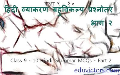 कक्षा ९ - १० हिंदी व्याकरण बहुविकल्प प्रश्नोतर - भाग २ (Class 9 - 10 Hindi Grammar MCQs - Part 2) (#HindiGrammar)(#eduvictors)(#cbseClass10Hindi)