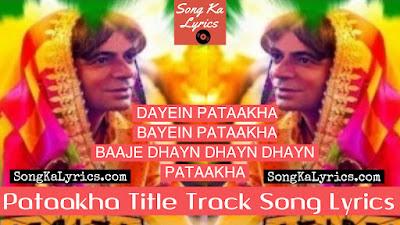 pataakha-title-track-song-lyrics-sunil-grover-sanya-malhotra-radhika-madan